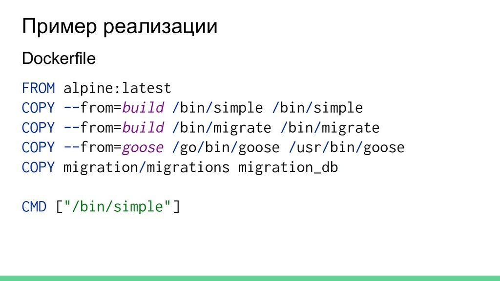 Dockerfile Пример реализации FROM alpine:latest...