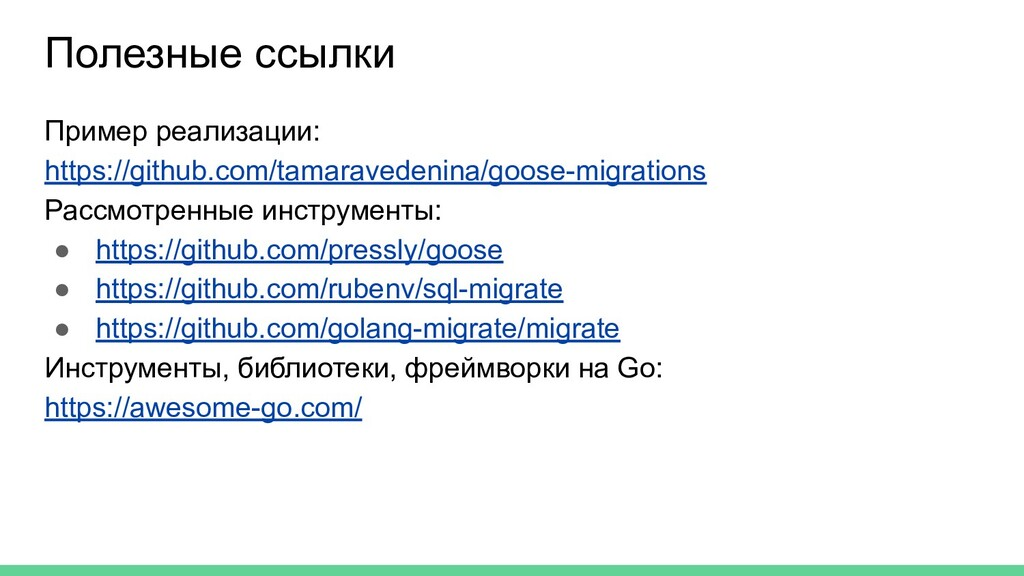 Полезные ссылки Пример реализации: https://gith...