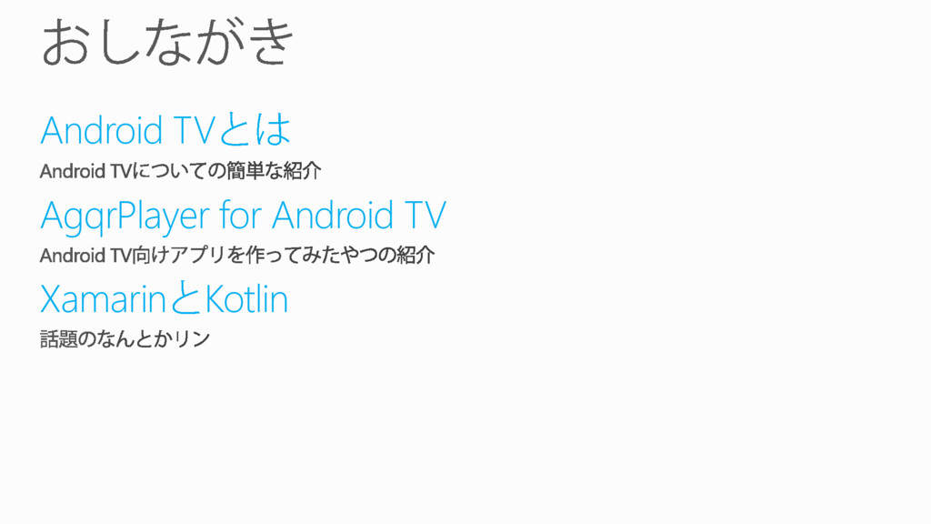 Android TV AgqrPlayer for Android TV Xamarin Ko...