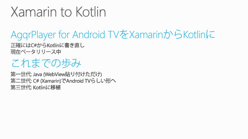 AgqrPlayer for Android TV Xamarin Kotlin