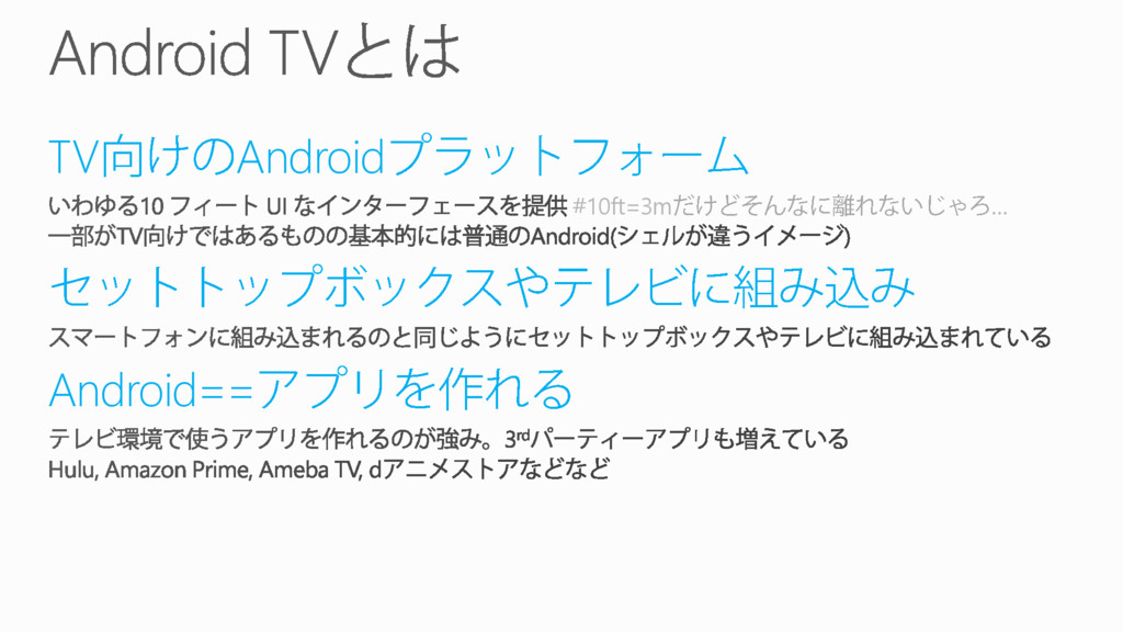 TV Android #10ft=3m … Android==