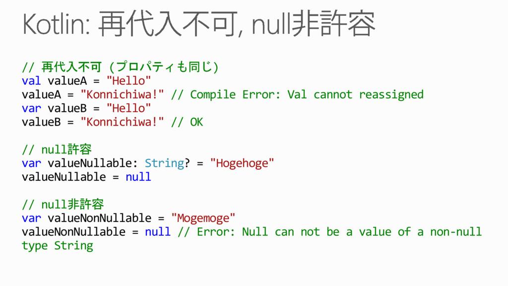 """// 再代入不可 (プロパティも同じ) val valueA = """"Hello"""" valueA..."""
