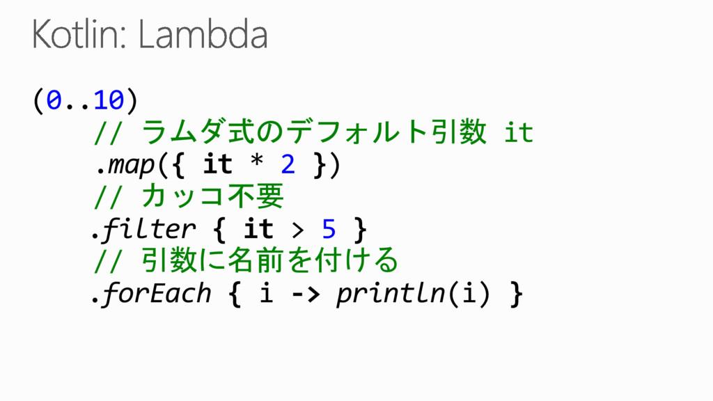 (0..10) // ラムダ式のデフォルト引数 it .map({ it * 2 }) // ...