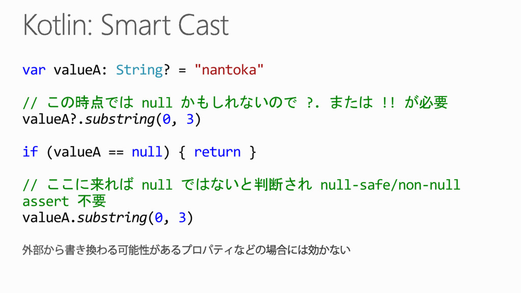 "var valueA: String? = ""nantoka"" // この時点では null ..."