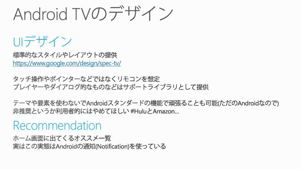 UI https://www.google.com/design/spec-tv/ Recom...