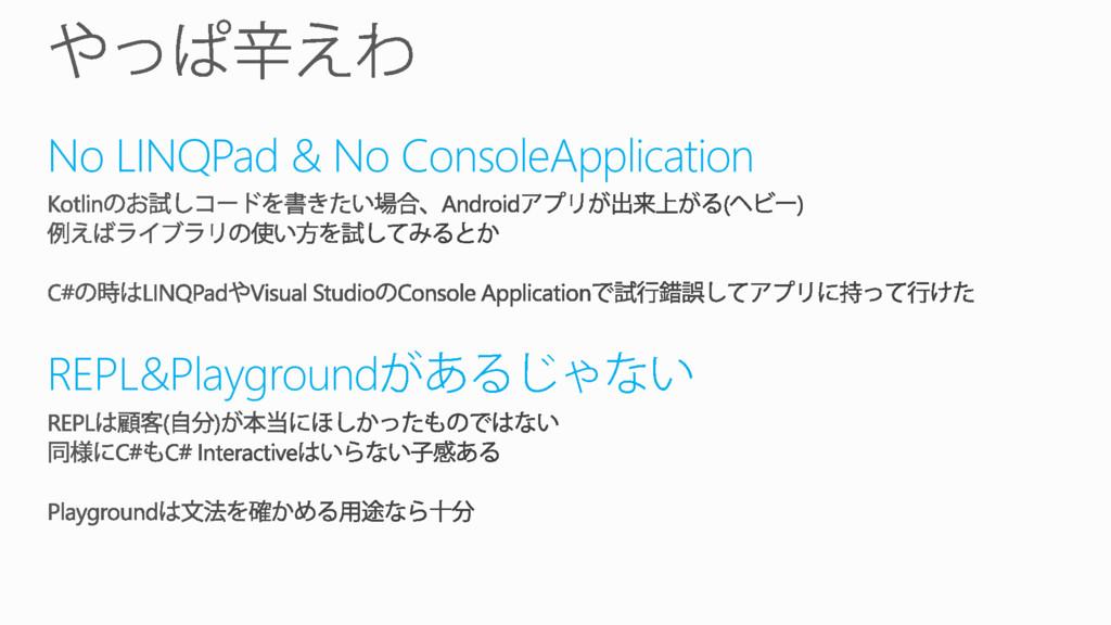 No LINQPad & No ConsoleApplication REPL&Playgro...