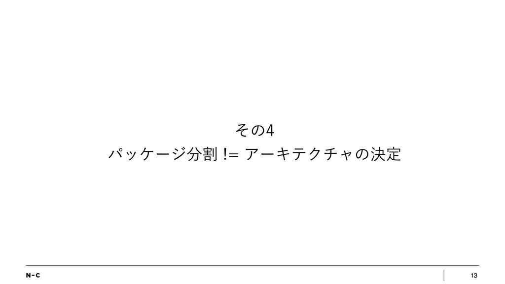 13 ͦͷ ύοέʔδׂΞʔΩςΫνϟͷܾఆ