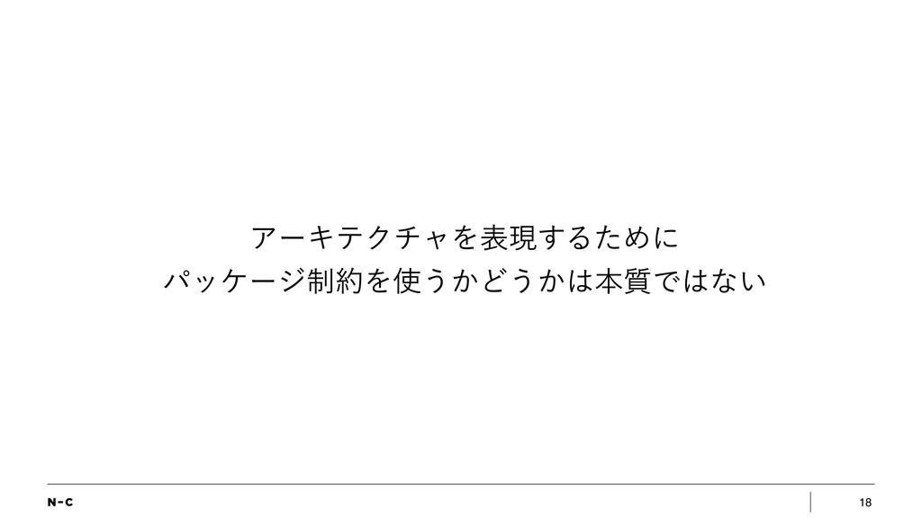 18 ΞʔΩςΫνϟΛදݱ͢ΔͨΊʹ ύοέʔδ੍Λ͏͔Ͳ͏͔ຊ࣭Ͱͳ͍