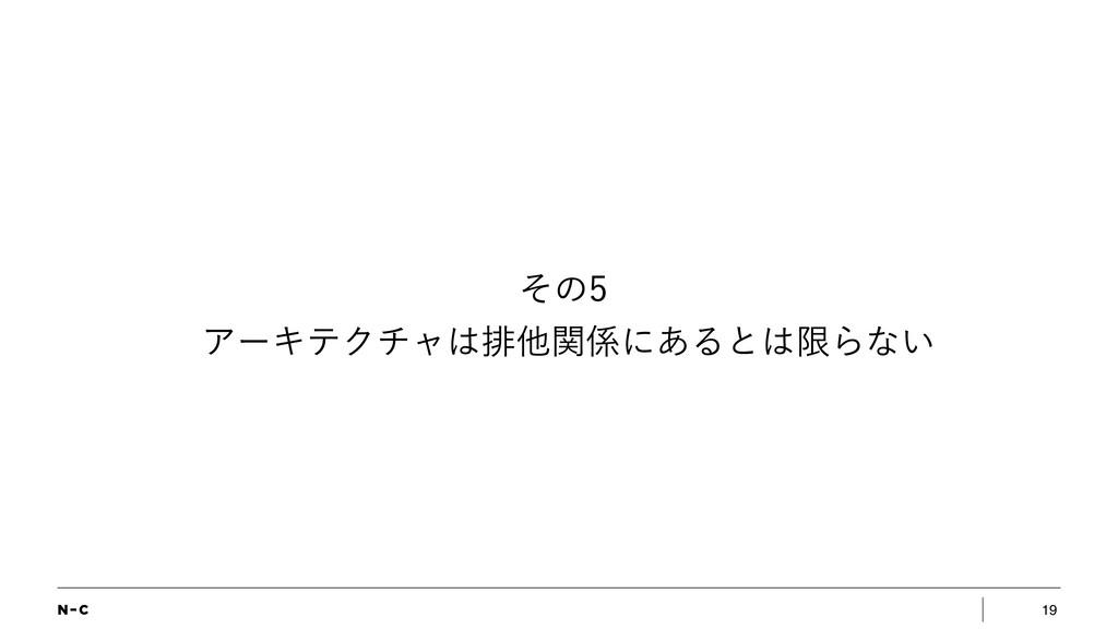 19 ͦͷ ΞʔΩςΫνϟഉଞؔʹ͋ΔͱݶΒͳ͍