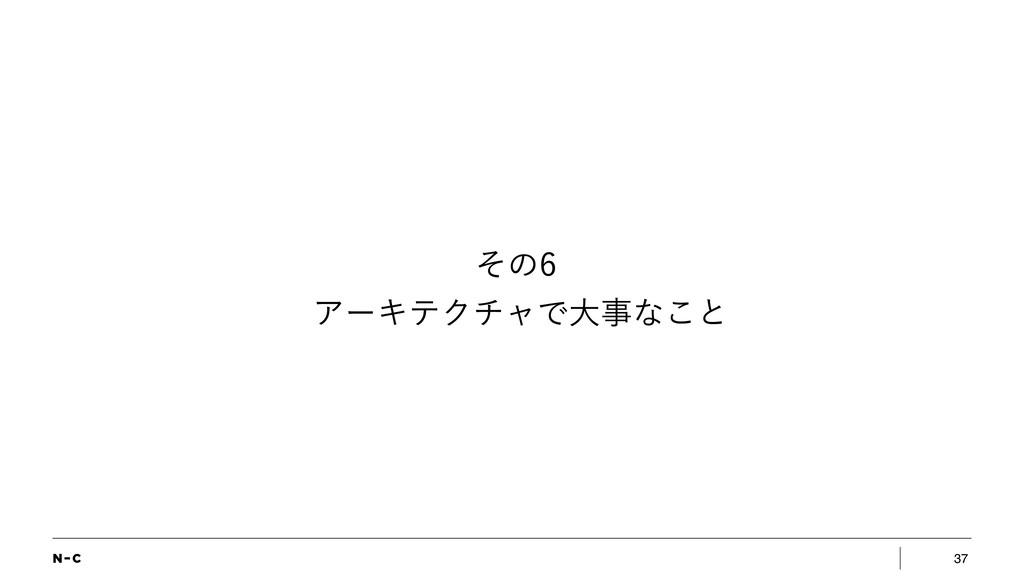 37 ͦͷ ΞʔΩςΫνϟͰେͳ͜ͱ