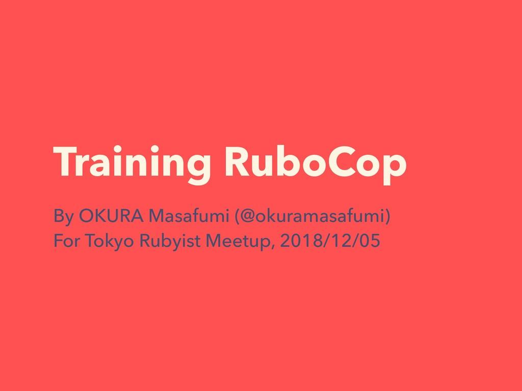 Training RuboCop By OKURA Masafumi (@okuramasaf...