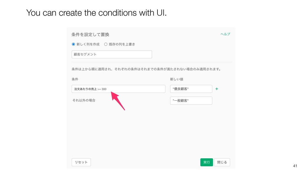 41 You can create the conditions with UI.