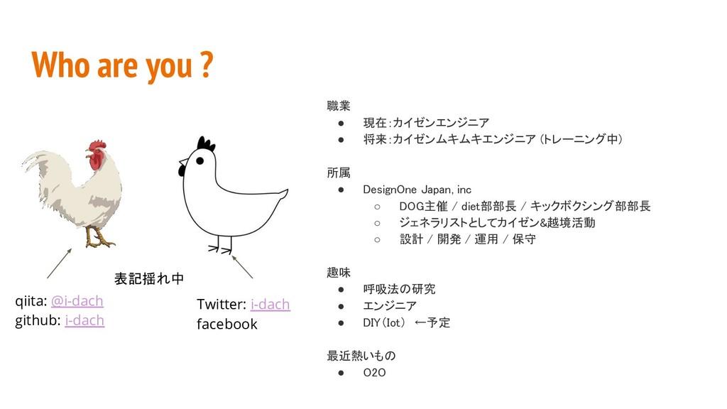 Who are you ? qiita: @i-dach github: i-dach 職業...