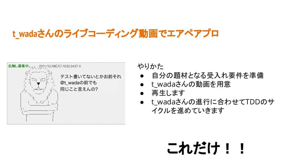 t_wadaさんのライブコーディング動画でエアペアプロ やりかた ● 自分の題材となる受入れ要...