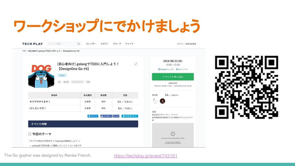 https://techplay.jp/event/743161 ワークショップにでかけましょ...