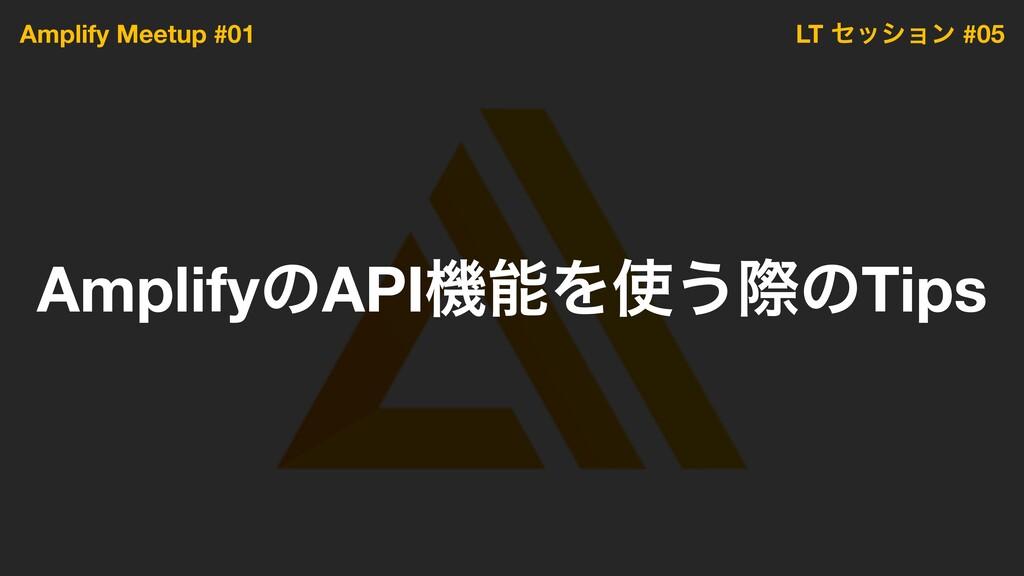 AmplifyͷAPIػΛ͏ࡍͷTips Amplify Meetup #01 LT ηο...