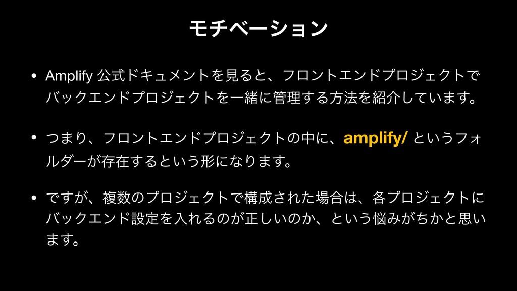 Ϟνϕʔγϣϯ • Amplify ެࣜυΩϡϝϯτΛݟΔͱɺϑϩϯτΤϯυϓϩδΣΫτͰ ό...