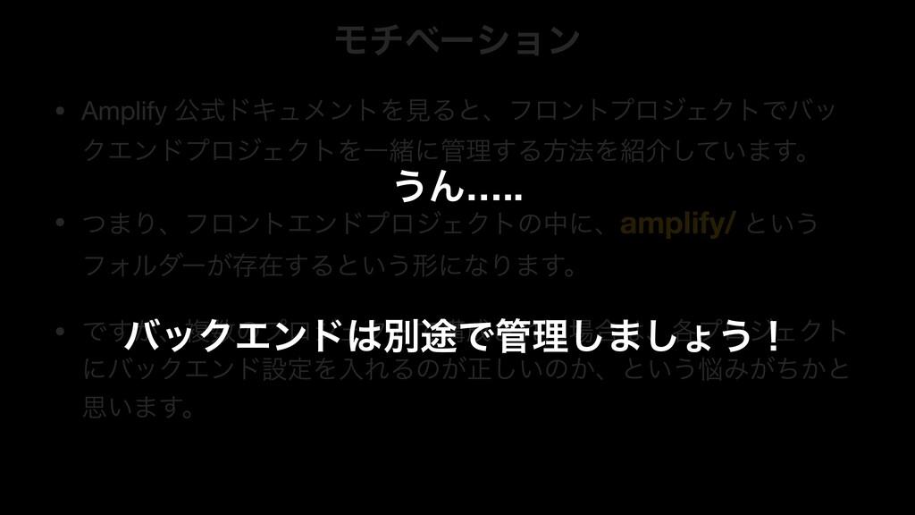 Ϟνϕʔγϣϯ • Amplify ެࣜυΩϡϝϯτΛݟΔͱɺϑϩϯτϓϩδΣΫτͰόο ΫΤ...