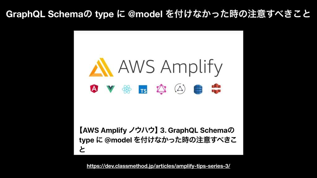 GraphQL Schemaͷ type ʹ @model Λ͚ͳ͔ͬͨͷҙ͖͢͜ͱ ...