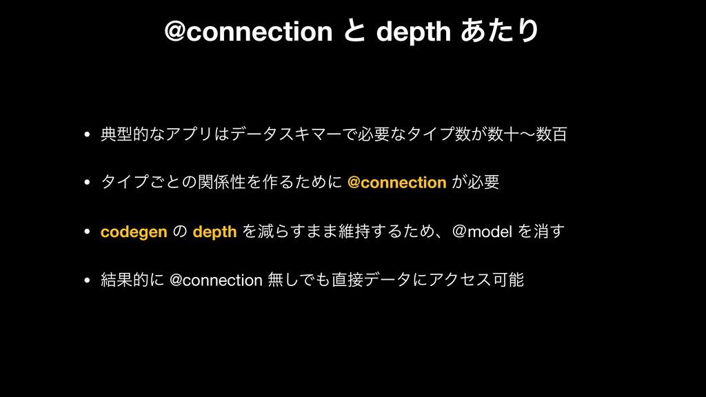 @connection ͱ depth ͋ͨΓ • యܕతͳΞϓϦσʔλεΩϚʔͰඞཁͳλΠ...