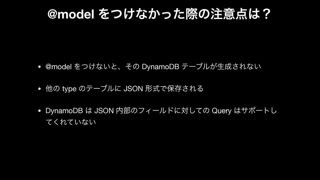 @model Λ͚ͭͳ͔ͬͨࡍͷҙʁ • @model Λ͚ͭͳ͍ͱɺͦͷ Dynamo...
