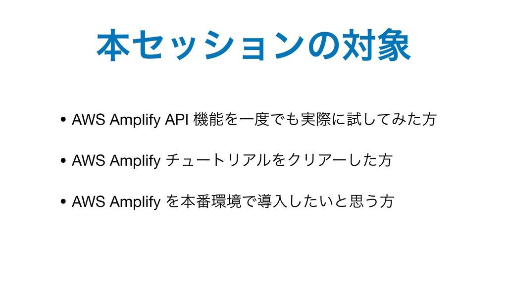 ຊηογϣϯͷର • AWS Amplify API ػΛҰͰ࣮ࡍʹࢼͯ͠Έͨํ  •...
