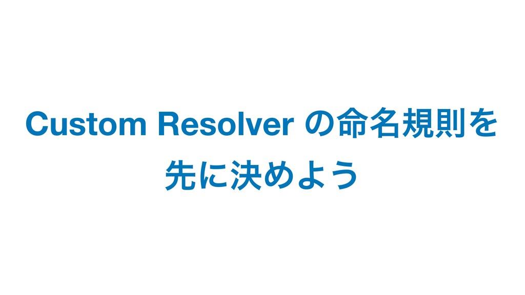 Custom Resolver ͷ໋໊نଇΛ ઌʹܾΊΑ͏