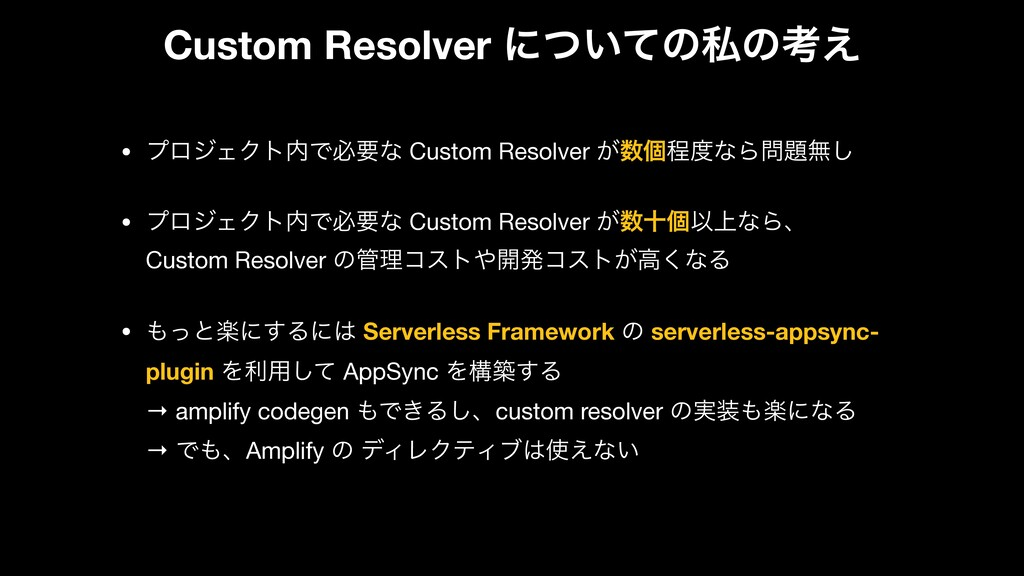 Custom Resolver ʹ͍ͭͯͷࢲͷߟ͑ • ϓϩδΣΫτͰඞཁͳ Custom ...
