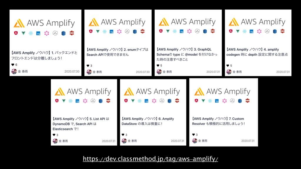 https://dev.classmethod.jp/tag/aws-amplify/