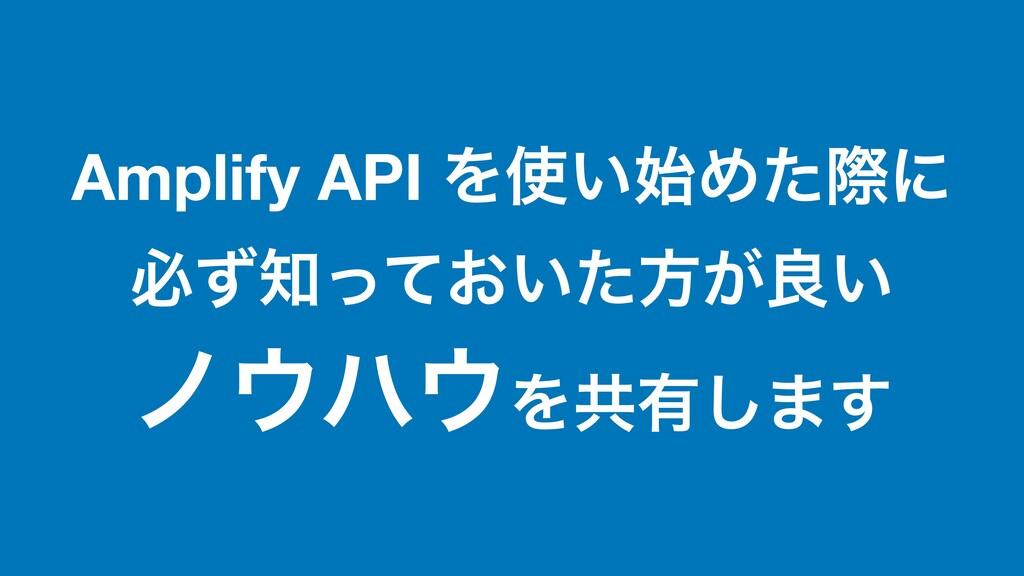 Amplify API Λ͍Ίͨࡍʹ ඞ͓͍ͣͬͯͨํ͕ྑ͍ ϊϋΛڞ༗͠·͢