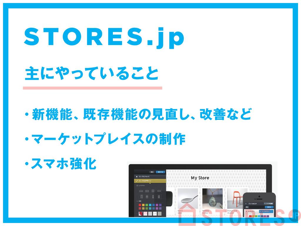 STORE S . jp ओʹ͍ͬͯΔ͜ͱ ɾ৽ػɺ طଘػͷݟ͠ɺ վળͳͲ ɾϚʔ...