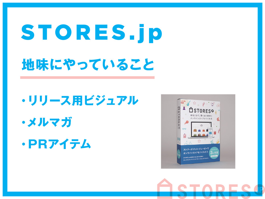 STORE S . jp ຯʹ͍ͬͯΔ͜ͱ ɾϦϦʔε༻ϏδϡΞϧ ɾ ϝϧϚΨ ɾ13Ξ...