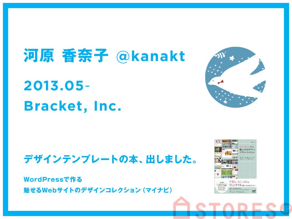 Տݪ߳ಸࢠ@kanakt 2013.05 Bracket, Inc. σβΠϯςϯϓϨʔ...