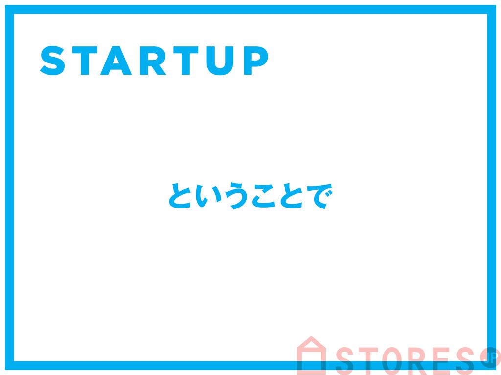 STARTU P ͱ͍͏͜ͱͰ