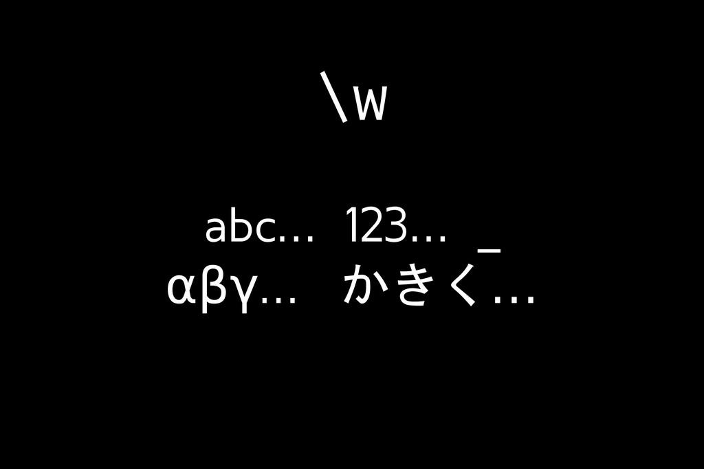 \w abc… 123… _ αβγ… … かきく