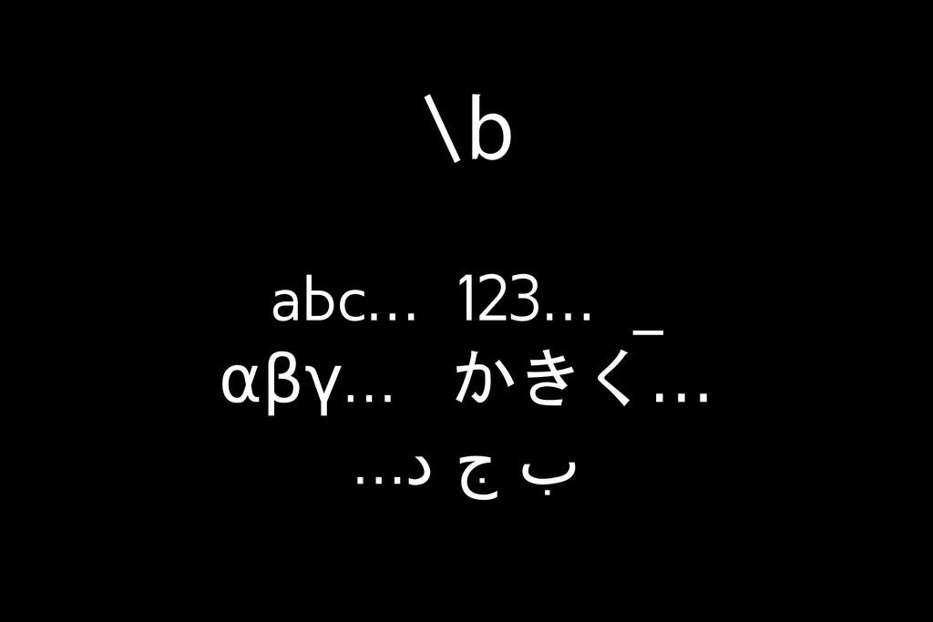 \b abc… 123… _ αβγ… … かきく …د ج ب