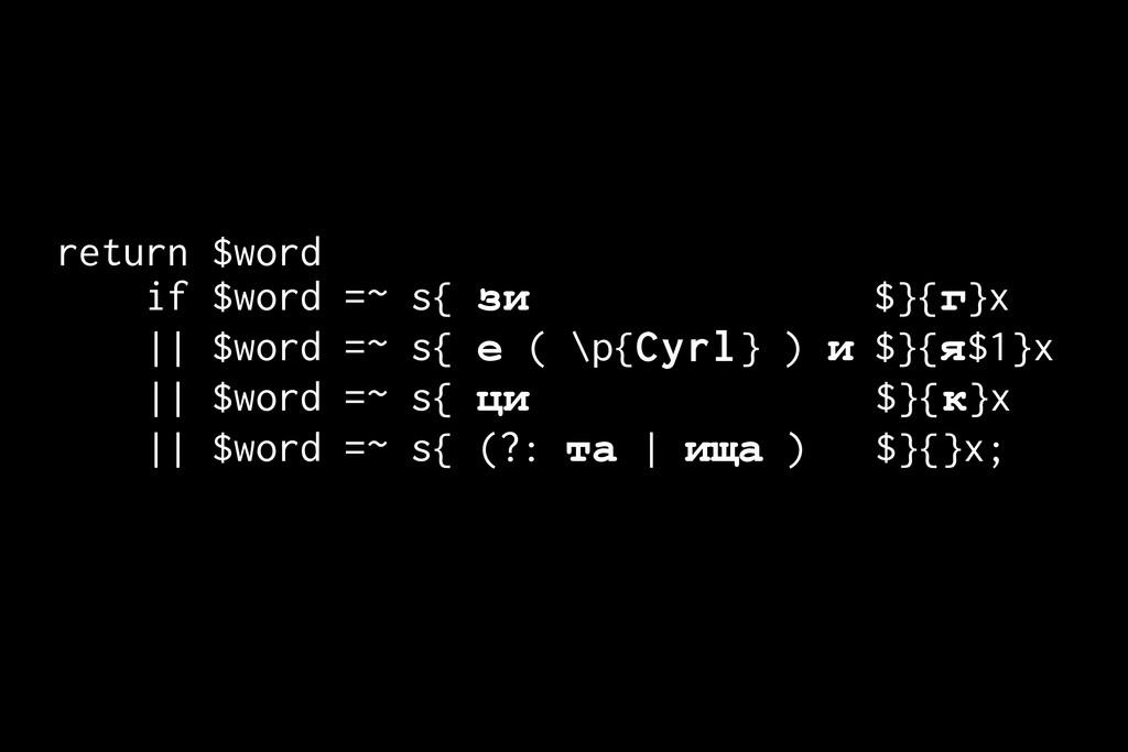 return $word if $word =~ s{ зи $}{г}x || $word ...