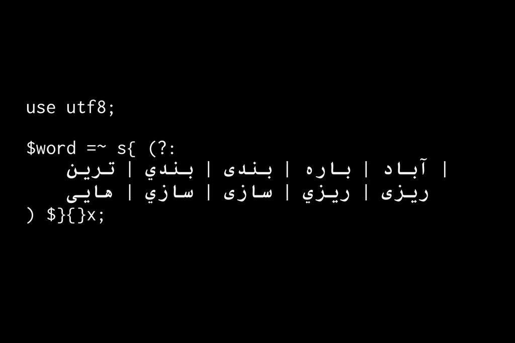 use utf8; $word =~ s{ (?: دابآ | هراب | یدنب | ...