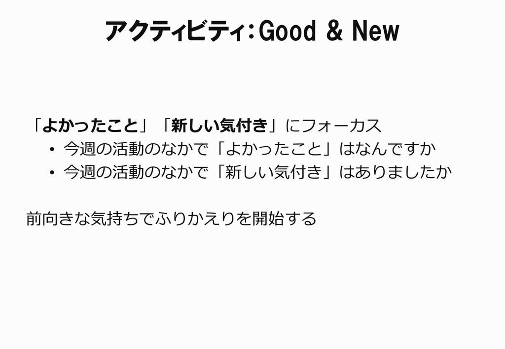 アクティビティ:Good & New 「よかったこと」「新しい気付き」にフォーカス • 今週の...