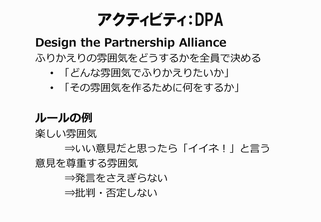 アクティビティ:DPA Design the Partnership Alliance ふりか...