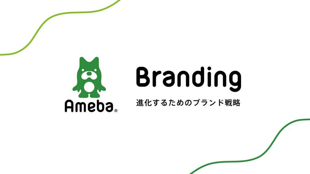 ਐԽ͢ΔͨΊͷϒϥϯυઓུ Branding