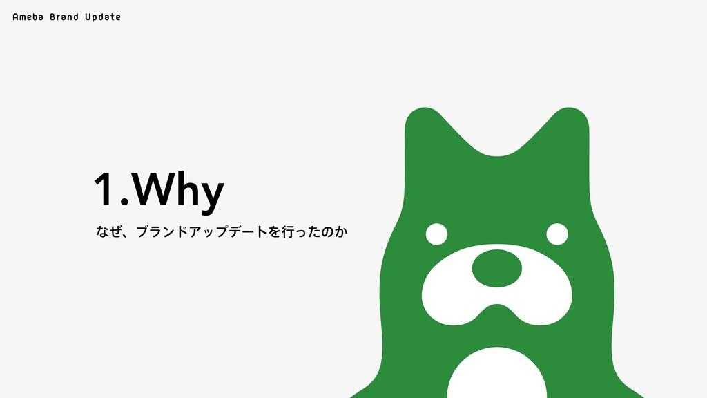 Ameba Brand Update ͳͥɺϒϥϯυΞοϓσʔτΛߦͬͨͷ͔ 1.Why