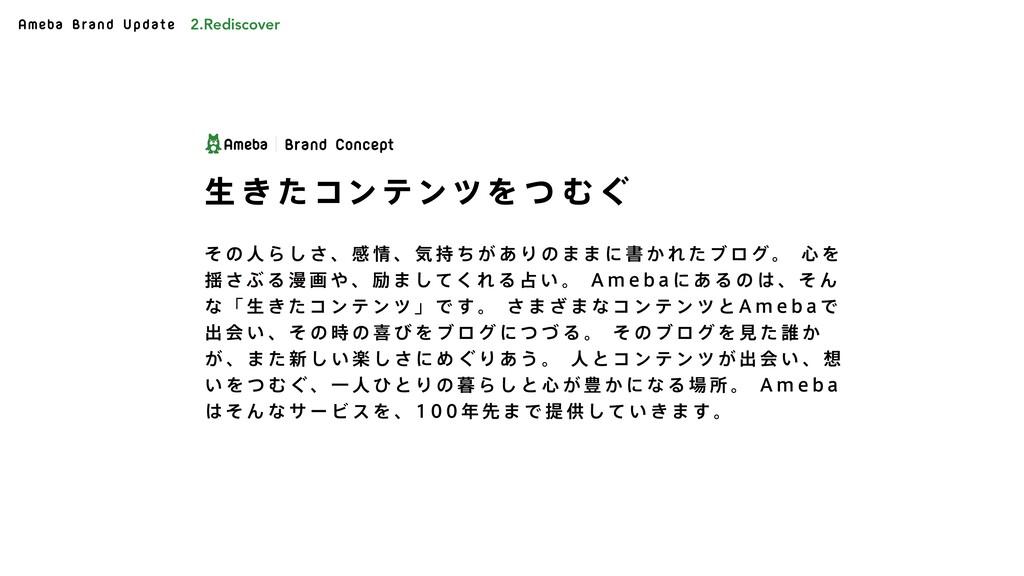 Ameba Brand Update Brand Concept ੜ ͖ ͨ ίϯςϯπ Λ ...