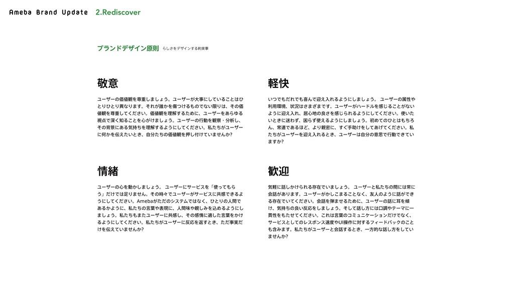 Ameba Brand Update 2.Rediscover
