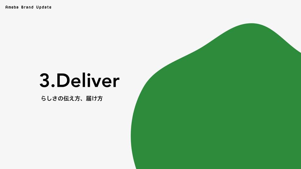 Ameba Brand Update Β͠͞ͷ͑ํɺಧ͚ํ 3.Deliver