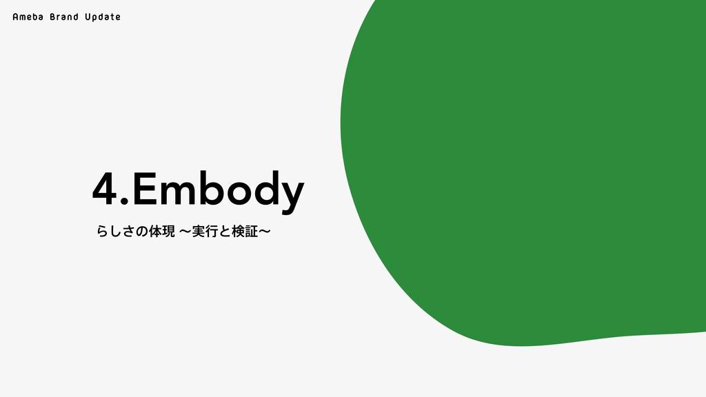 Ameba Brand Update Β͠͞ͷମݱʙ࣮ߦͱݕূʙ 4.Embody