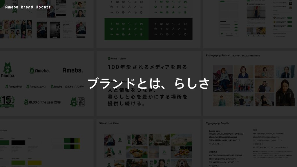 Ameba Brand Update ϒϥϯυͱɺΒ͠͞