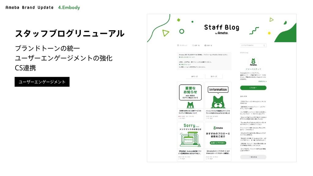 Ameba Brand Update ϒϥϯυτʔϯͷ౷Ұ ϢʔβʔΤϯήʔδϝϯτͷڧԽ...