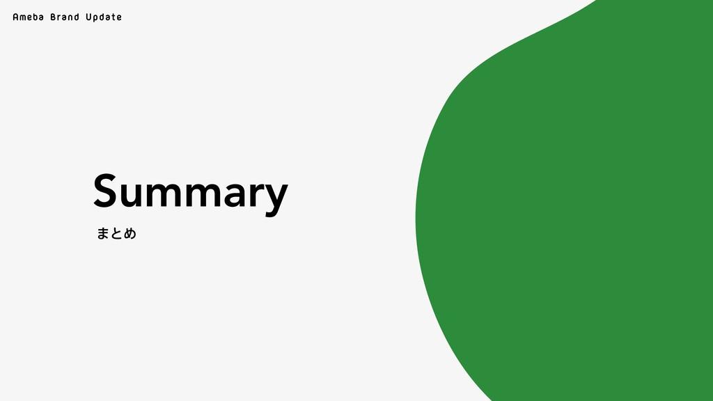Ameba Brand Update ·ͱΊ Summary