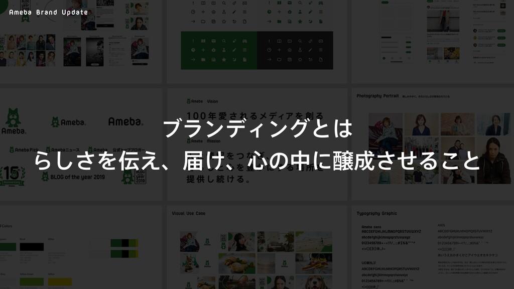 Ameba Brand Update ϒϥϯσΟϯάͱ Β͠͞Λ͑ɺಧ͚ɺ৺ͷதʹৢ͞...